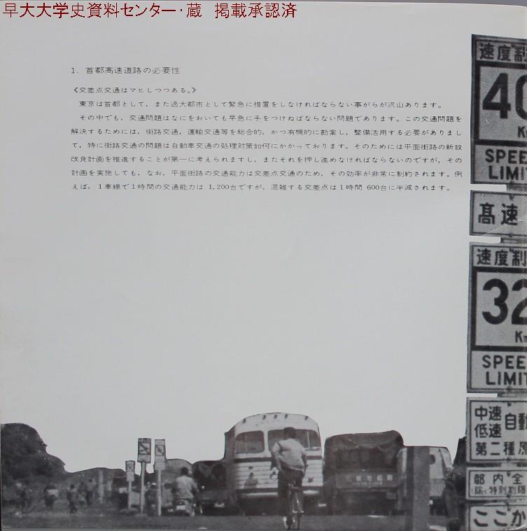 首都高速道路公団事業のあらまし  (4)