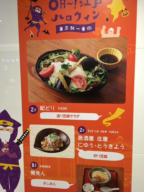 東京駅一番街 OH~!江戸ハロウィン 04