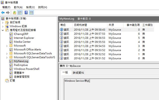 [C#] Windows Service-13