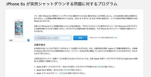 iPhone_6s_が突然シャットダウンする問題に対するプログラム_-_Apple_サポート