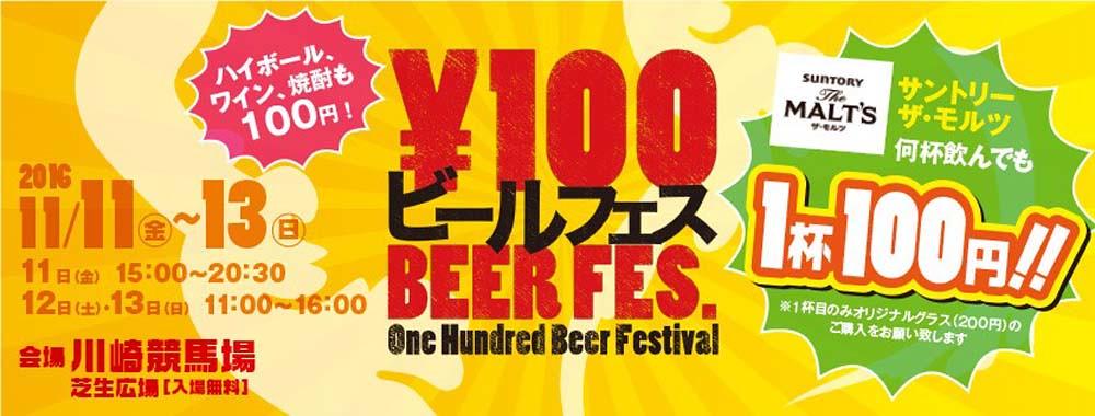 toomilog-100yen.beer_kawasaki_2016_001