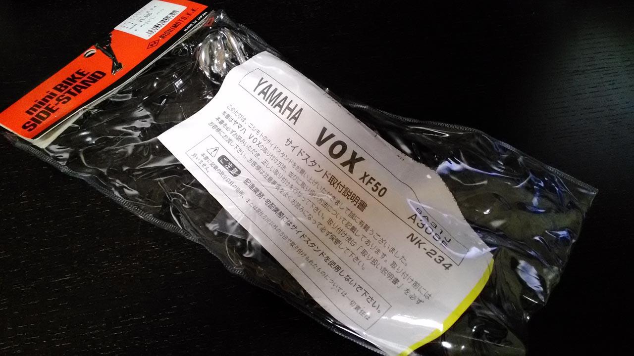 VOXサイドスタンド