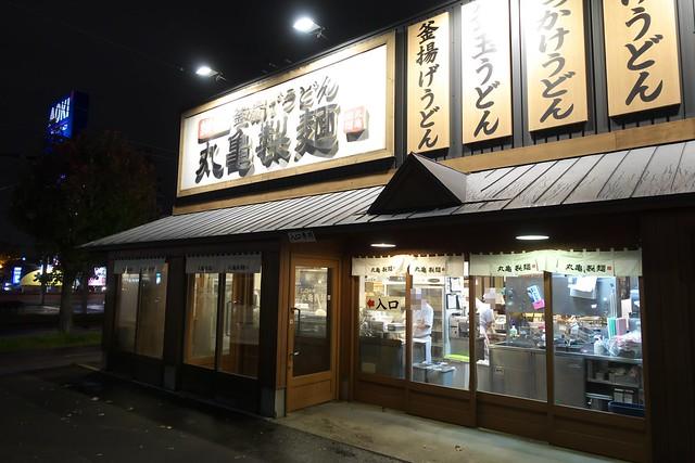 丸亀製麺 9回目_01