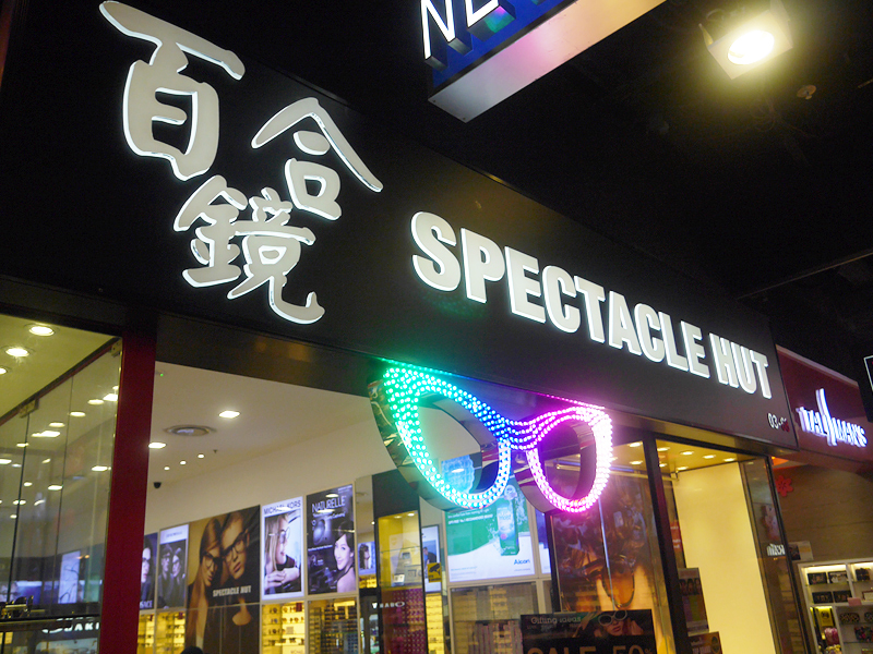 b82198473c1 Spectacle Hut has in store many branded and exclusive eyewear brands such  as Victoria Beckham
