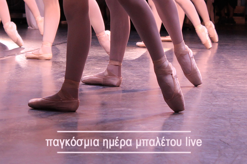 world-ballet-day-live-kinoumestudio