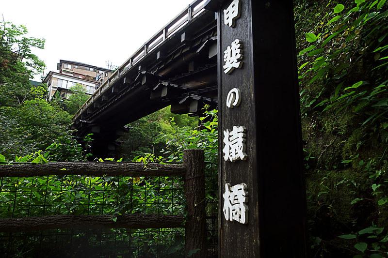 大月市 猿橋