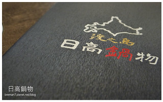 日高鍋物-3