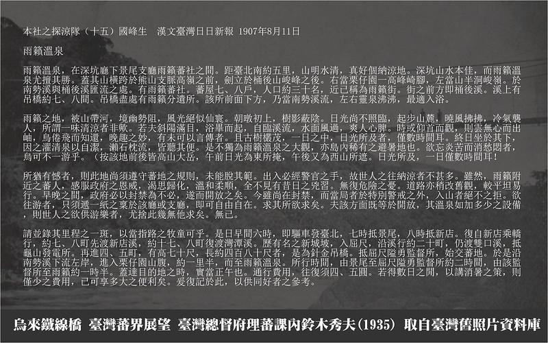 漢文日日新報報導19070811
