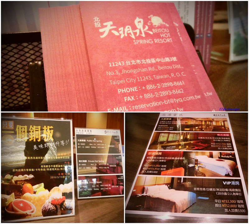 北投南豐天玥泉溫泉會館Beitou HotSpring Resort-台北溫泉飯店-17度c隨拍 (3)
