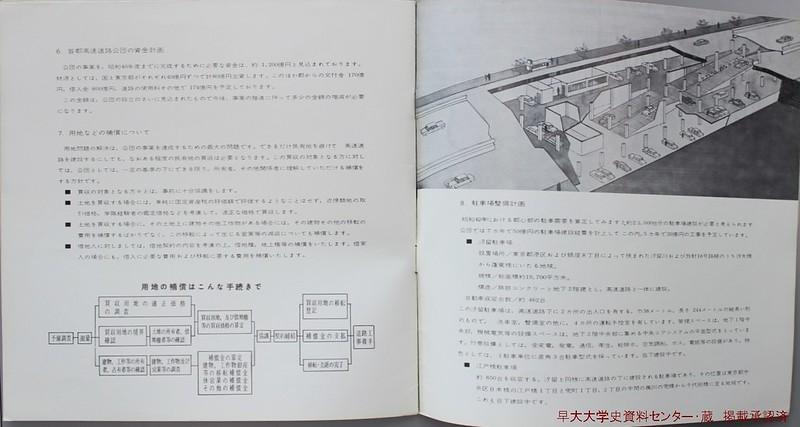 首都高速道路公団事業のあらまし  (29)