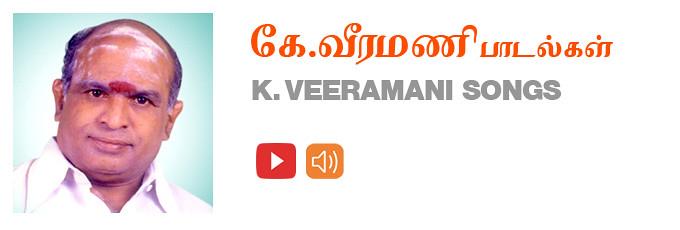 K.Veeramani Ayyappan Songs