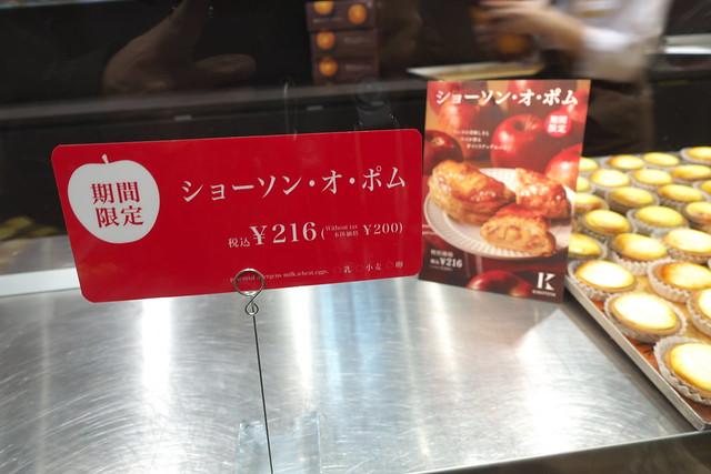 KINOTOYA BAKE ポールタウン店 2回目_04