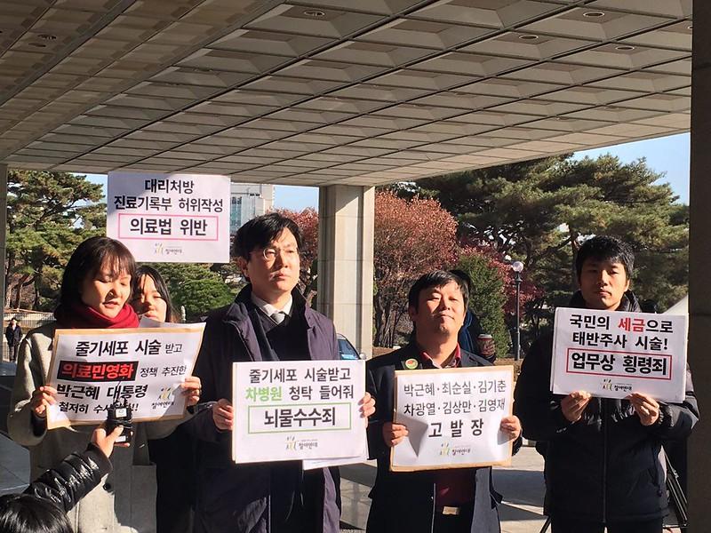 SW20161129_기자회견_박근혜대통령의불법의료시술과의료민영화정책관련고발