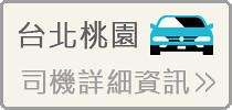 UBER台北桃園司機資訊