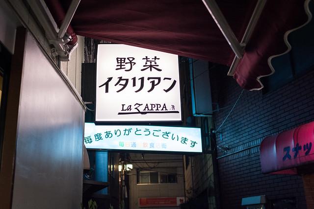 北千住「La ZAPPA」看板の写真