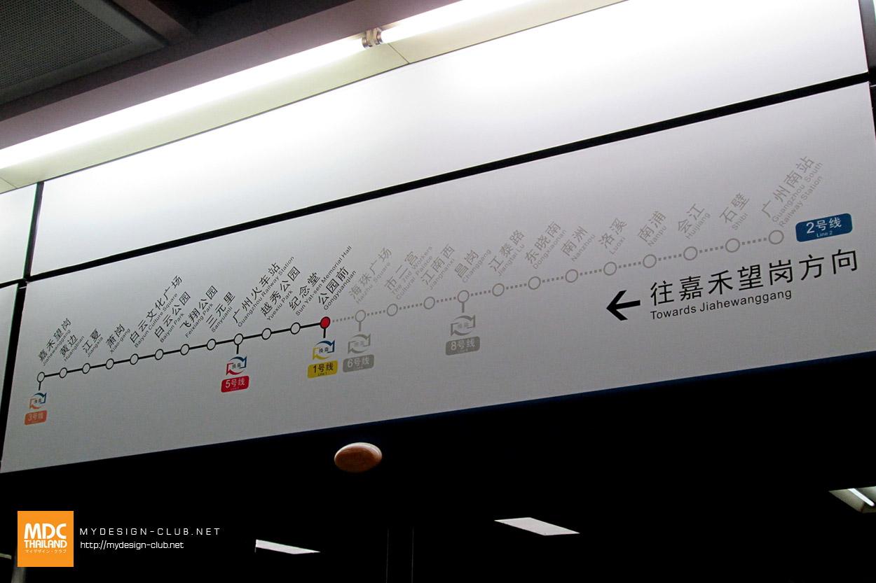 MDC-China-2014-268