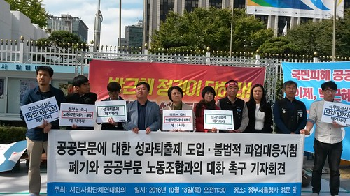 LB20161013_기자회견_공공부문 파업 관련 기자회견