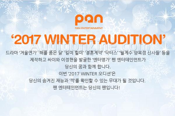 (마) 팬엔터테인먼트 2017 WINTER 오디션