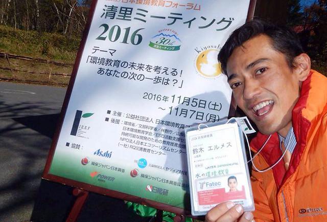 Aluno da Fatec São Paulo ganha bolsa para estudar educação ambiental no Japão