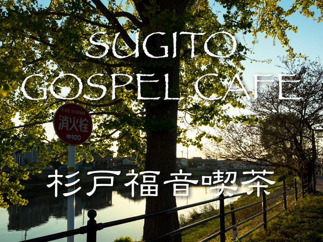 杉戸福音喫茶20161125.001