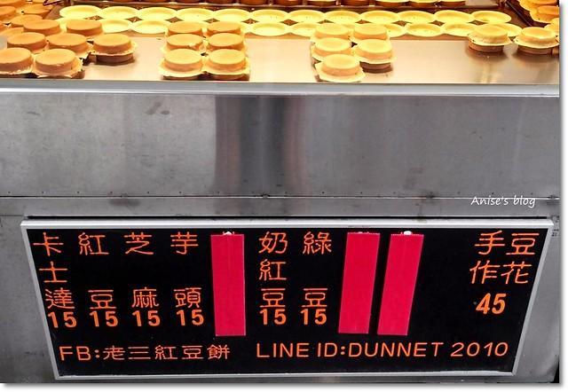老三紅豆餅通化街夜市菜市場015