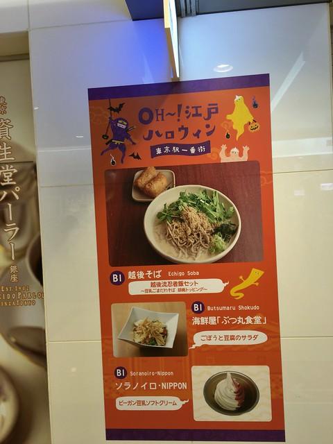 東京駅一番街 OH~!江戸ハロウィン 03