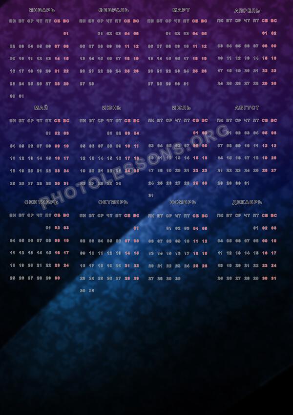календарь на 2017 год в Фотошоп
