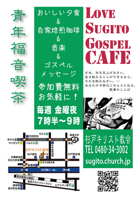 Love Sugito Gospel CAFE