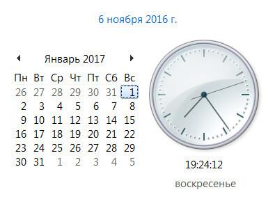 календарь 2017