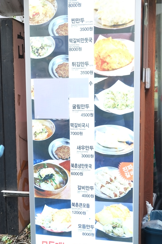 """Insadong Street Food"""