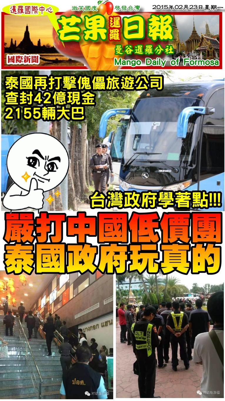 160910芒果日報--國際新聞--嚴打中國低價團,泰國政府玩真的