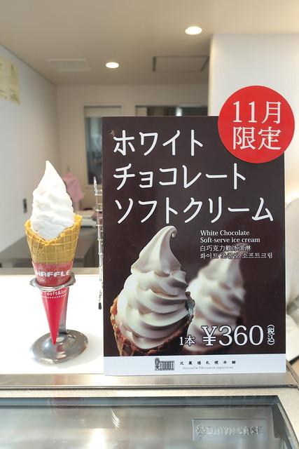 北菓楼 ソフトクリームとクロワッサン_02