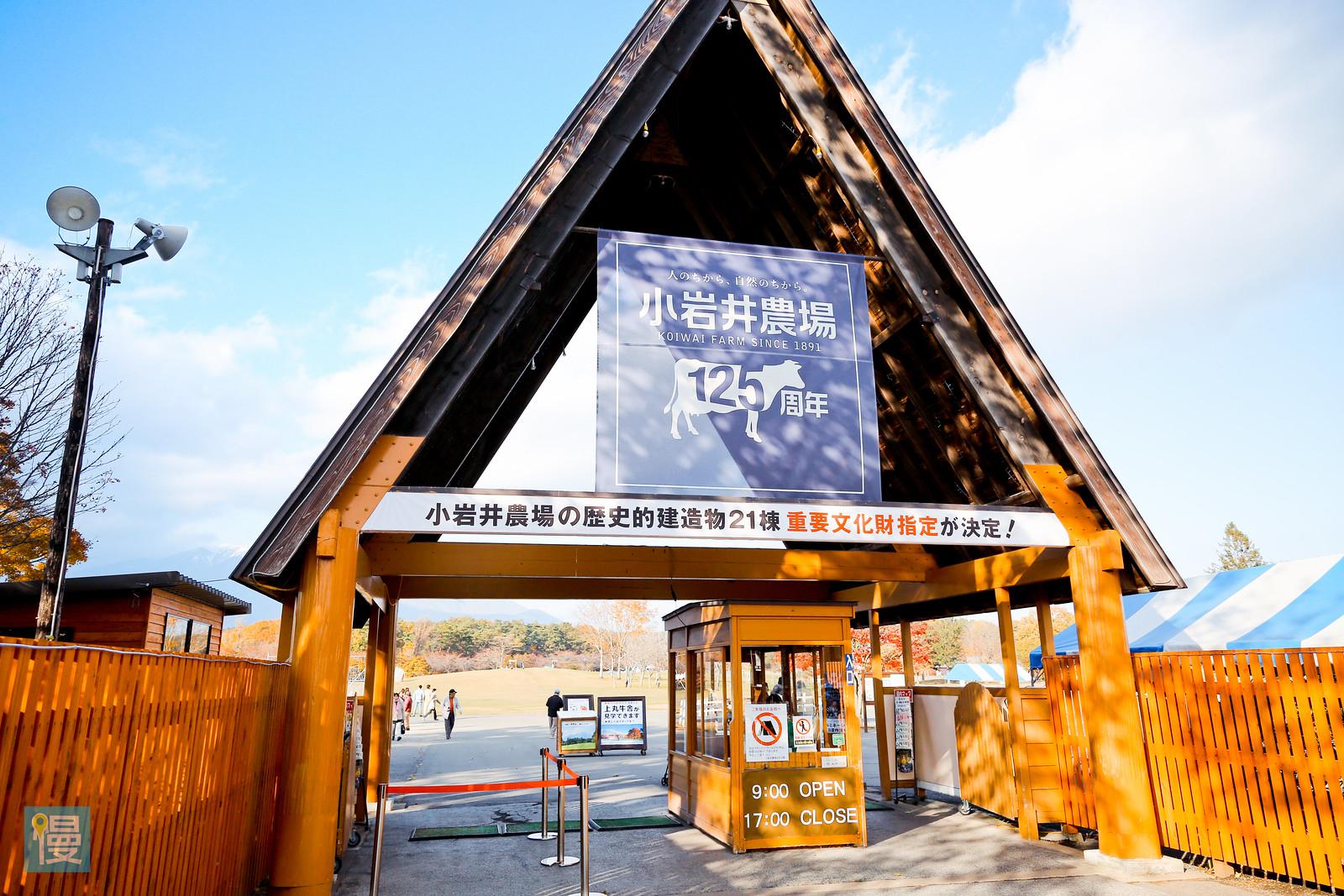 小岩井農場 2016 - 242