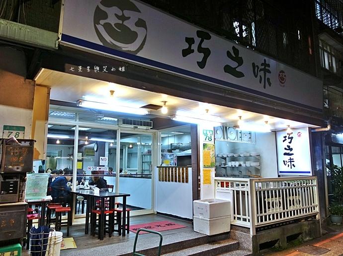 26 巧之味水餃 干貝水餃 台北美食