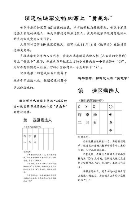 黄尧年参选传单-2-20161112_页面_2