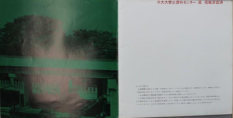 首都高速道路公団事業のあらまし  (5)