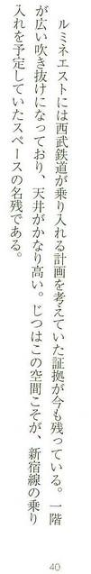 西武新宿線 国鉄新宿駅乗り入れ計画 (86)