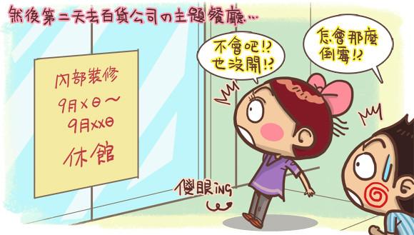 日本旅遊趣事圖文3