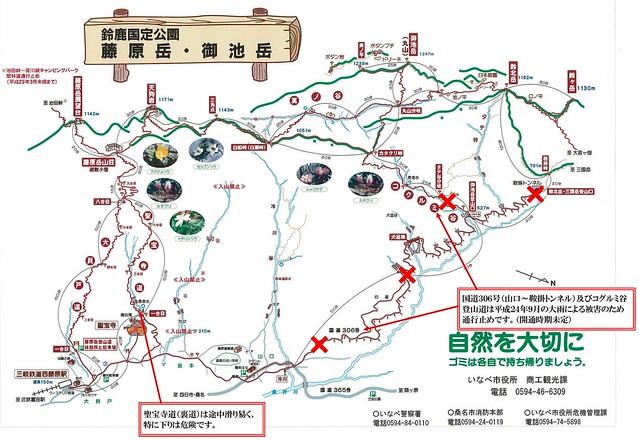 鈴鹿国定公園 藤原岳・御池岳