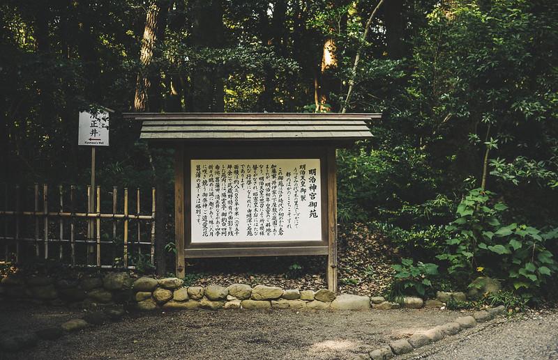 Meiji jingū