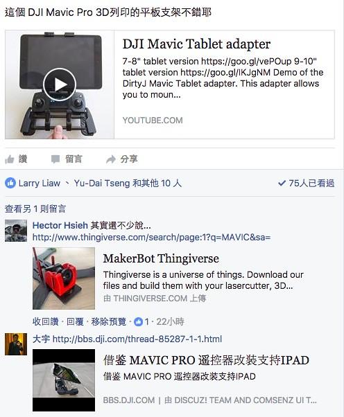 _8__DJI_Mavic_Pro_Taiwan_台灣使用者經驗交流