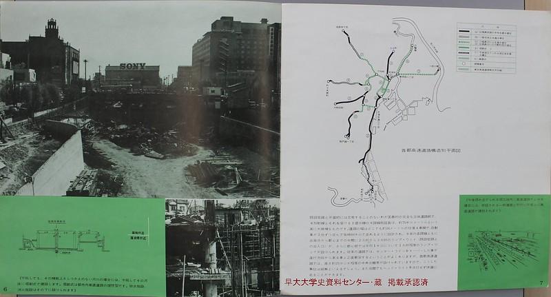 伸びゆく首都高速道路 (13)