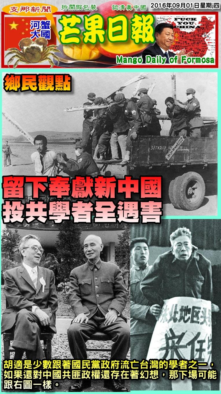 160901芒果日報--支那新聞--留下奉獻新中國,投共學者全遇害