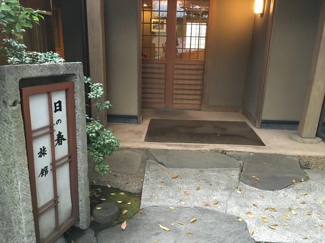 日の春旅館,九州由布院