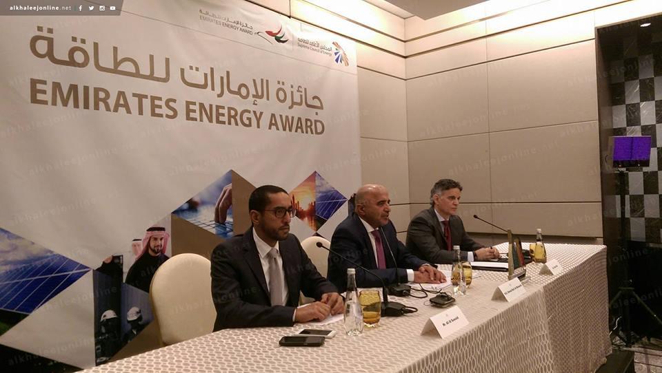 جائزة الإمارات للطاقة 1