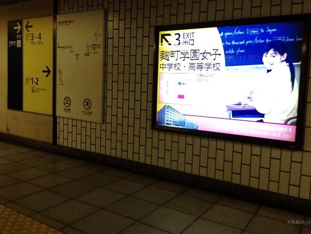 edutokyo_kojimachigakuen_201507 (1)