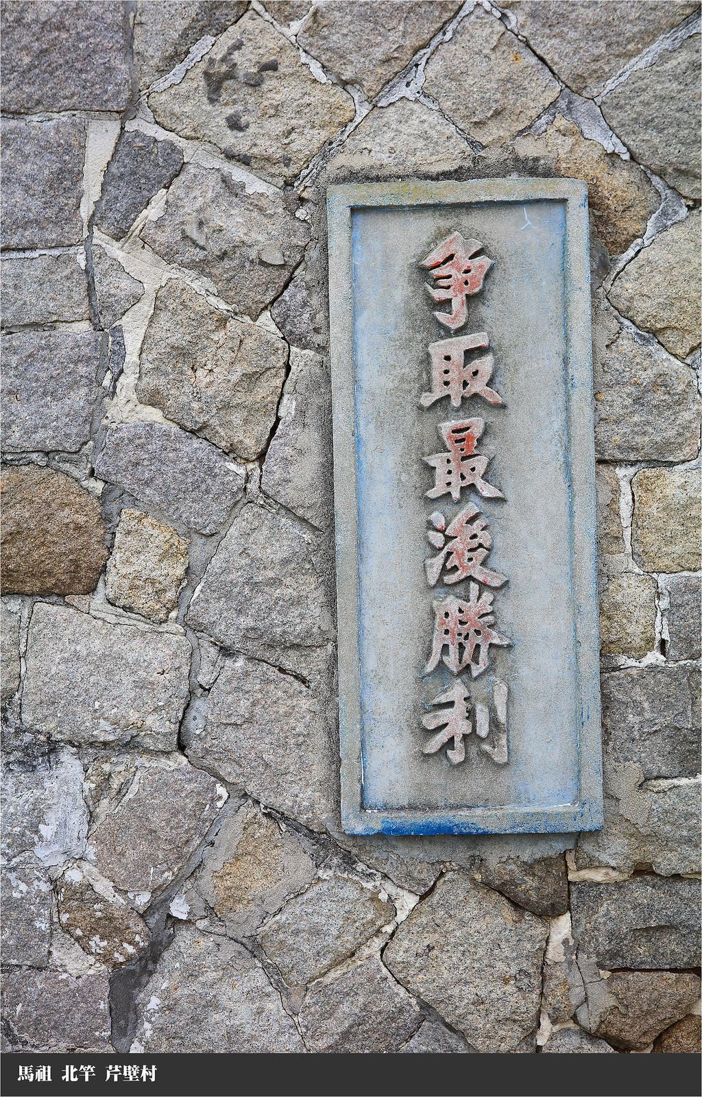 馬祖北竿芹壁村_標語