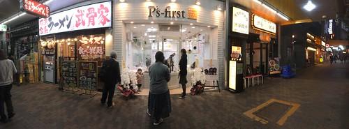 P's-first 恵比寿 ペットショップ 2016.11.2 オープン