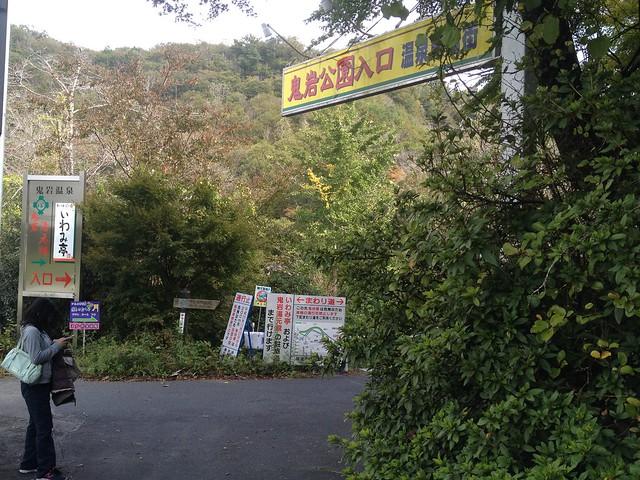 鬼岩公園入口