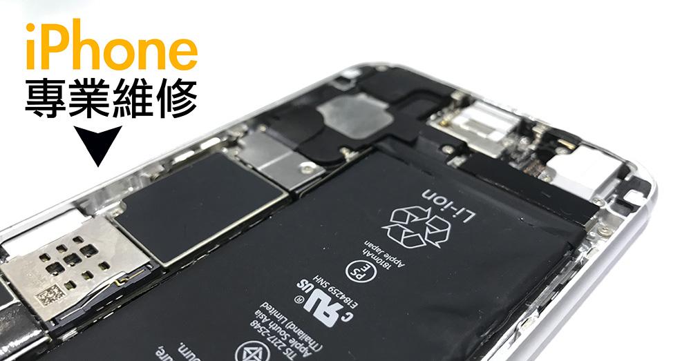 艾斯奎爾 iPhone維修